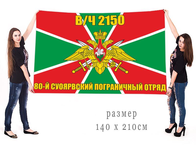Большой флаг 80 Краснознамённого погранотряда