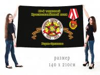 Большой флаг 80 Краснознамённого танкового полка