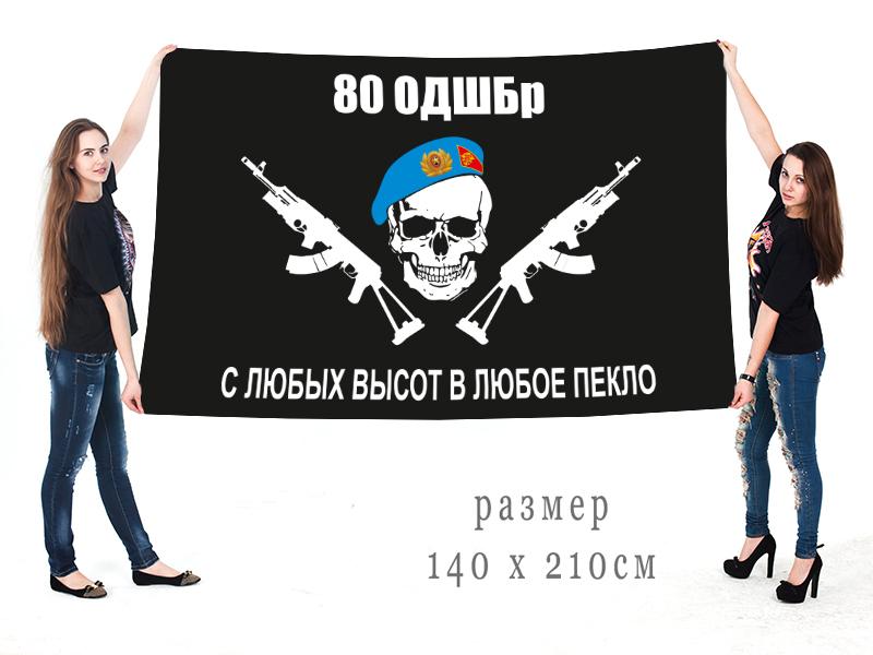"""Большой флаг 80 ОДШБр """"С любых высот в любое пекло"""""""