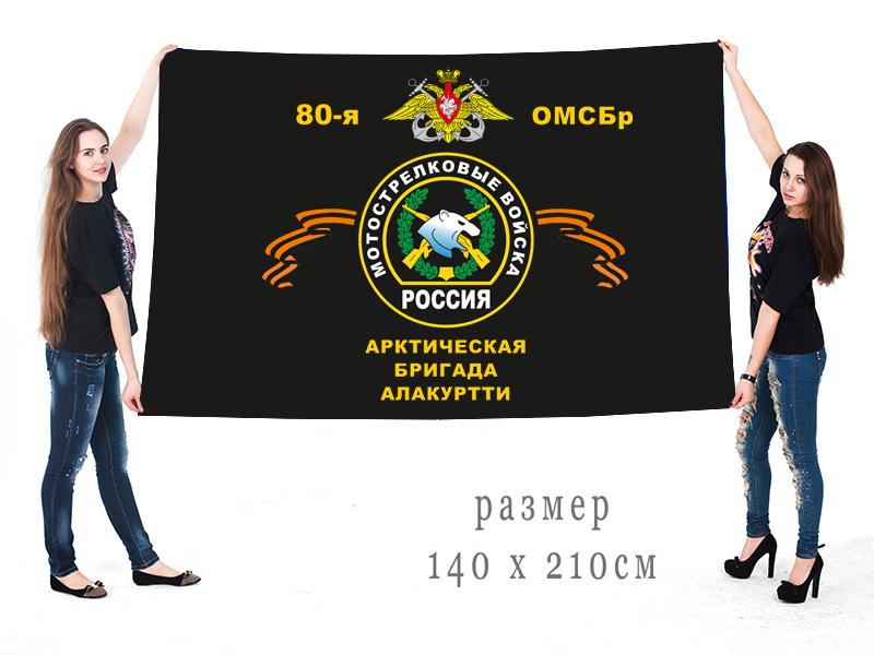 Большой флаг 80 ОМсБр Алакуртти