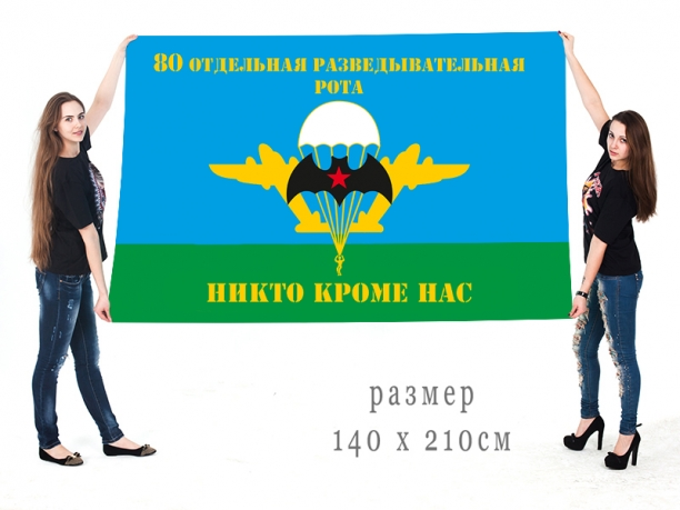 Большой флаг 80 ОРР ВДВ