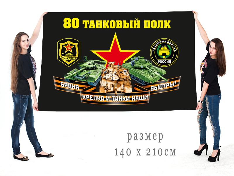 Большой флаг 80 полка танковых войск