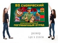 Большой флаг 80 Суоярвского Краснознамённого пограничного отряда