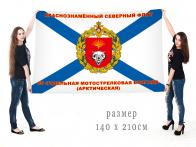 Большой флаг 80-я ОМСБр Арктическая