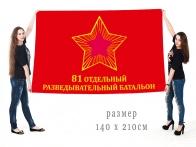 Большой флаг 81-го ОРБ