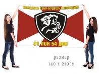 Большой флаг 81 ПОН 54 ДОН