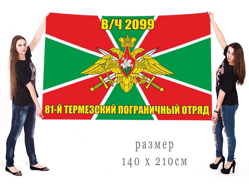 Большой флаг 81 Термезского пограничного отряда