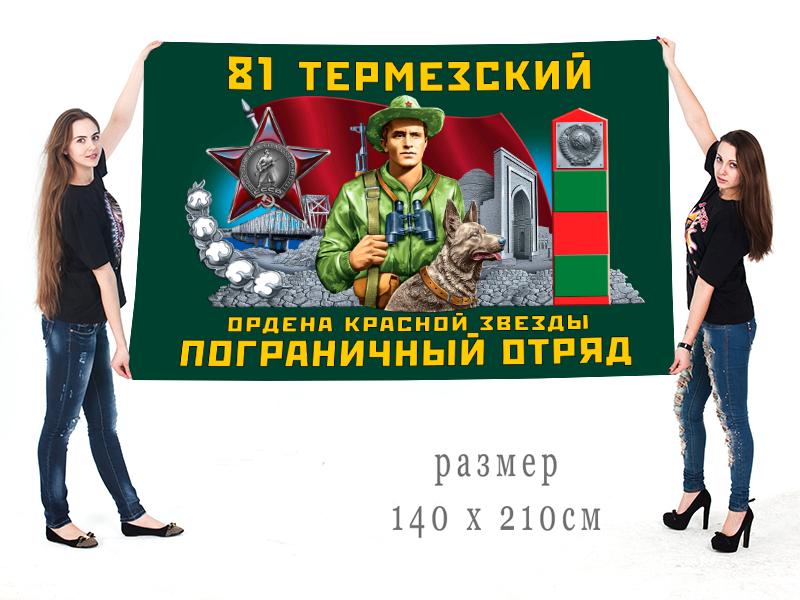 Большой флаг 81 Термезского погранотряда