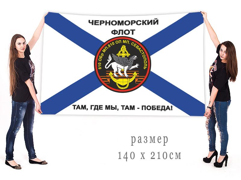 Большой флаг 810 Гв. ОБрМП Черноморского флота