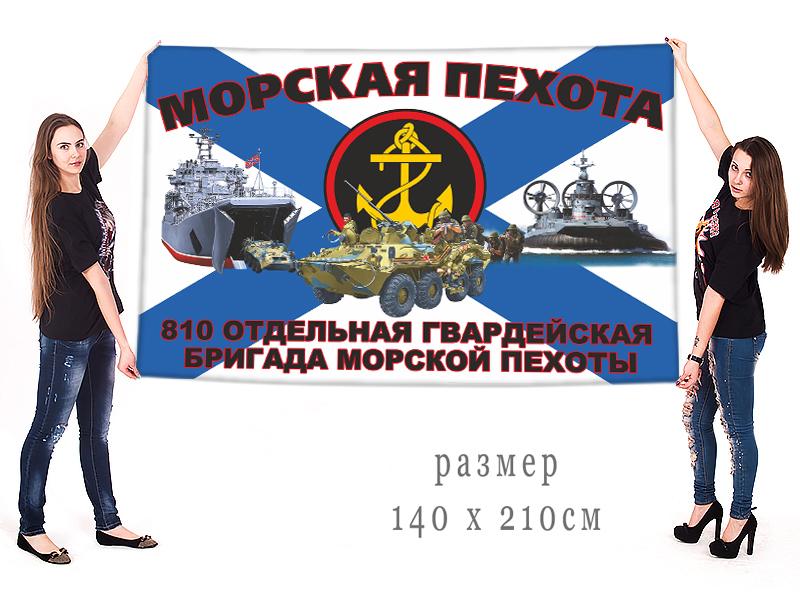 Большой флаг 810 гвардейской ОБрМП