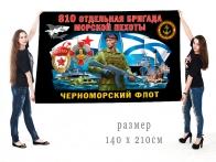 Большой флаг 810 гвардейской ордена Жукова ОБрМП