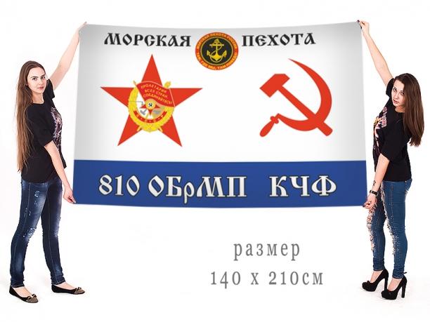 Большой флаг 810 ОБрМП КЧФ