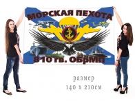 Большой флаг 810 ОБрМП