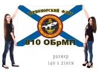 Большой флаг 810 отдельной бригады морпехов