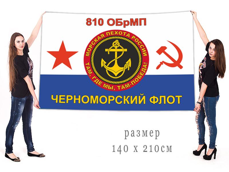 Большой флаг 810 отдельной бригады морской пехоты Черноморского флота России