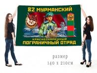 Большой флаг 82-го Мурманского погранотряда