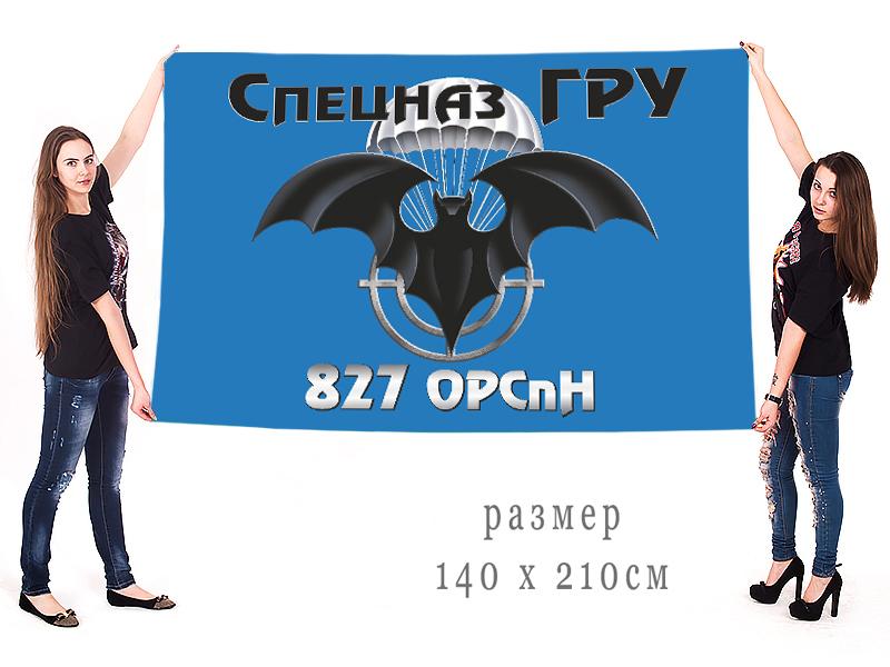 Большой флаг 827 ОРСпН ГРУ