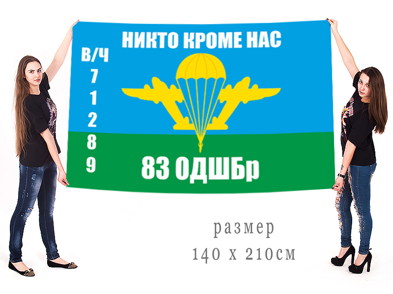 Большой флаг 83 десантно-штурмовой бригады