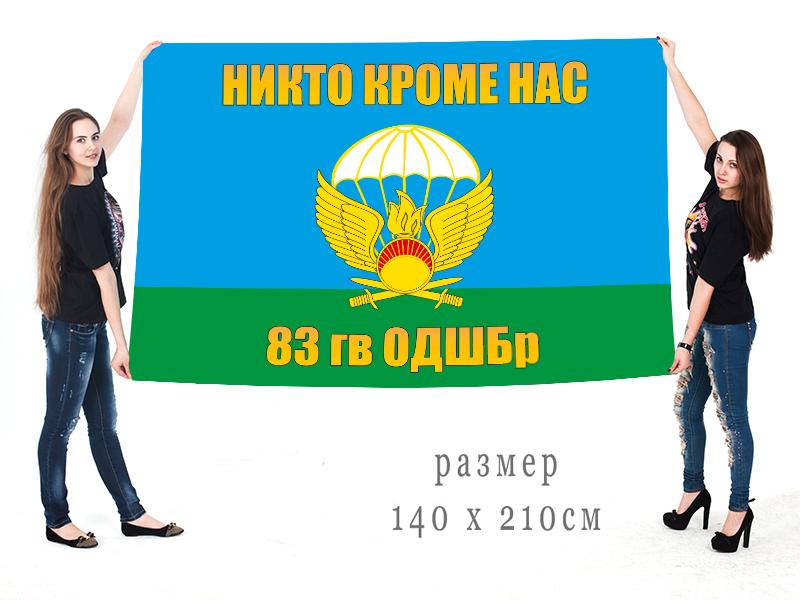 Большой флаг 83 гвардейской ОДШБр