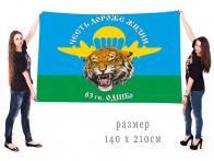 Большой флаг 83 гвардейской отдельной десантно-штурмовой бригады