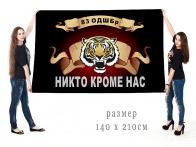 Большой флаг 83 ОДШБр с головой тигра