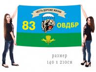 Большой флаг 83 ОВДБр