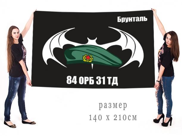 Большой флаг 84 ОРБ 31 ТД