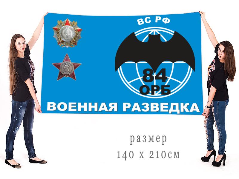 Большой флаг 84 ОРБ