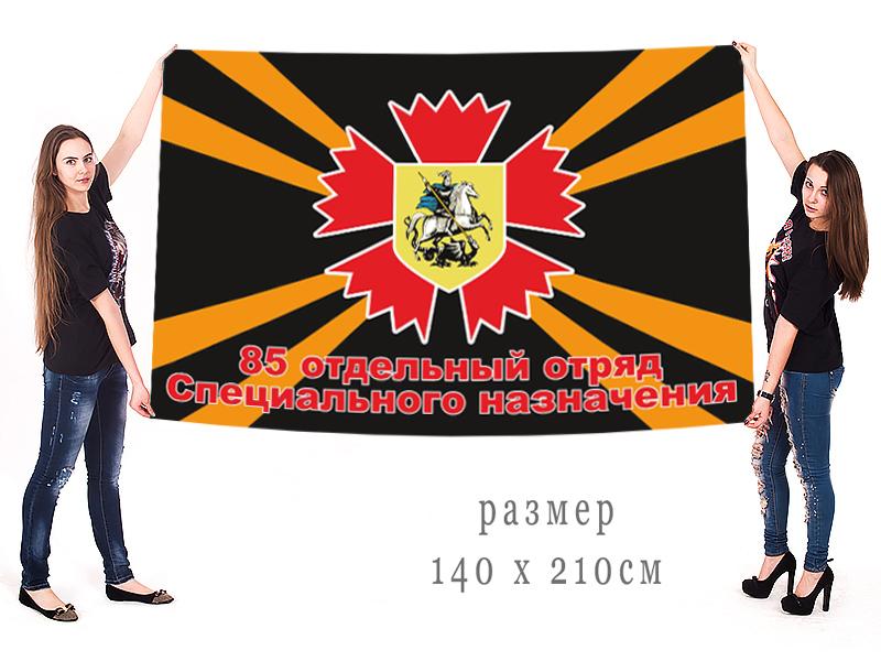 Большой флаг 85 ООСпН