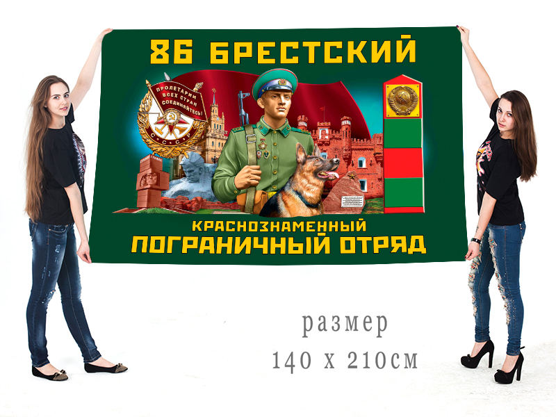 Большой флаг 86 Брестского Краснознамённого ПогО
