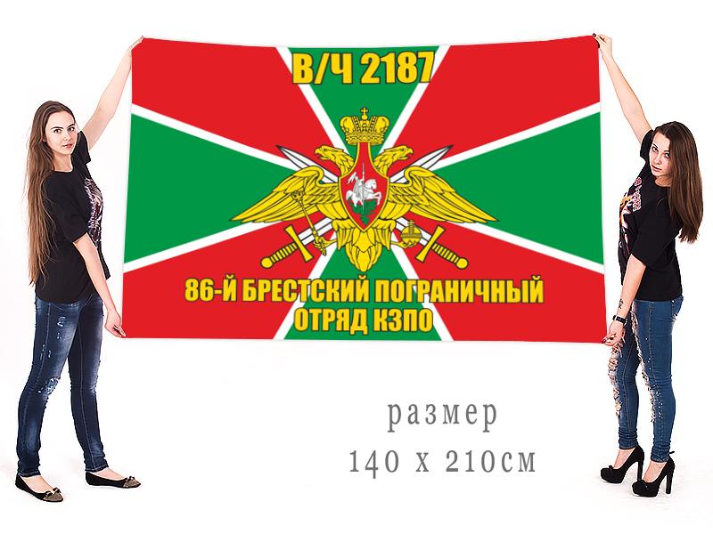 Большой флаг 86 Брестского пограничного отряда