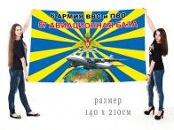 Большой флаг 87 авиабазы 6 армии ВВС и ПВО