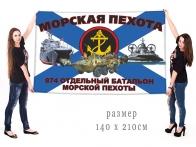 Большой флаг 874 ОБМП