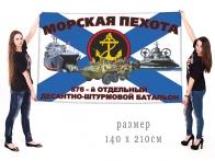 Большой флаг 876 ОДШБ МП