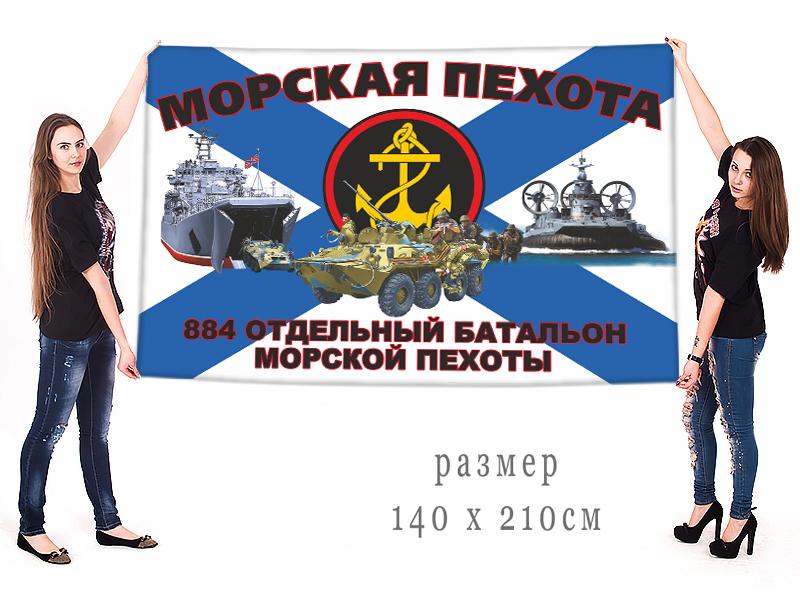 Большой флаг 884 ОБМП