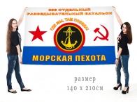 Большой флаг 886 ОРБ морской пехоты КСФ