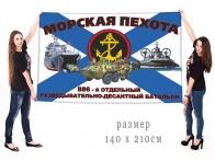 Большой флаг 886 ОРДБ МП
