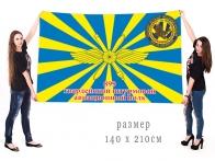 Большой флаг 899 гвардейского ШАП