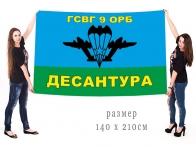 Большой флаг 9-го ОРБ