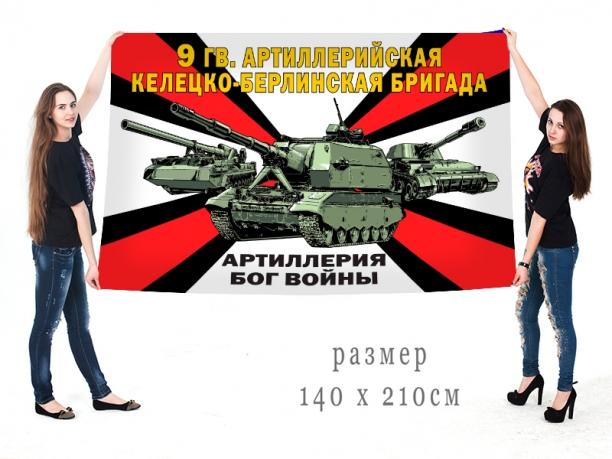 Большой флаг 9 гвардейской Келецко-Берлинской АБр