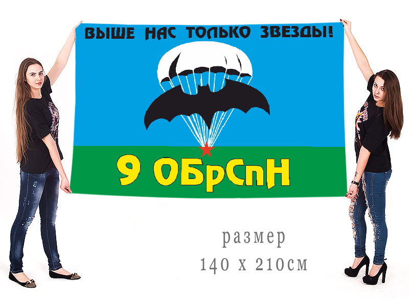 Большой флаг 9 ОБрСпН