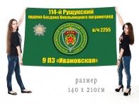 """Большой флаг 9 ПЗ """"Ивановская"""" 114 Рущукского погранотряда"""