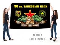 Большой флаг 90 гвардейского ТП