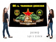 Большой флаг 90 гвардейской ТД