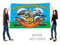 Большой флаг 90 лет воздушному десанту
