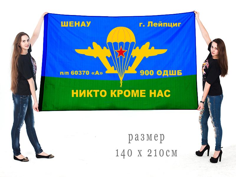 Большой флаг 900 отдельной десантно-штурмовой бригады ГСВГ