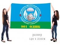Большой флаг 901 отдельного десантно-штурмового батальона ВДВ