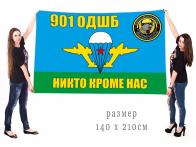 Большой флаг 901 отдельного десантно-штурмового батальона
