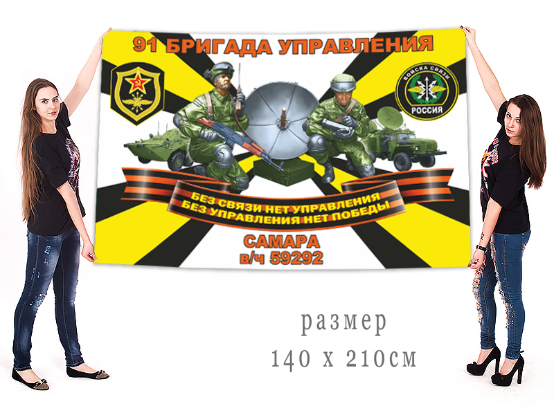 Большой флаг 91 БрУ войск связи