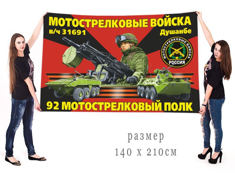 Большой флаг 92 полка мотострелков
